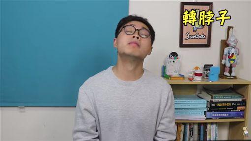 轉脖子,肩頸痠痛,物理治療,收下巴,骨刺,三個字,SunGuts,壓迫神經/YouTube