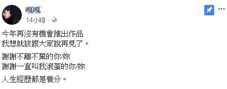 嘎嘎(潘俊佳/翻攝自臉書
