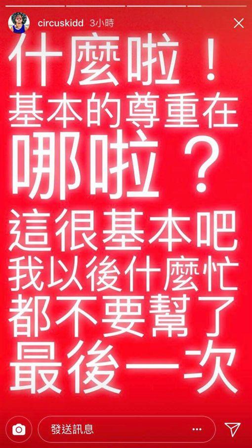 KID,邵雨薇(圖/翻攝自臉書)
