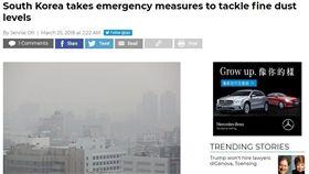 0325南韓最嚴重霧霾來襲(圖/翻攝自UPI)https://www.upi.com/South-Korea-takes-emergency-measures-to-tackle-fine-dust-levels/7501521958162/