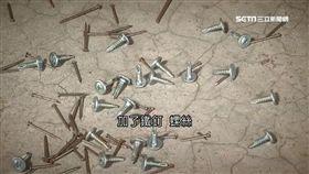 炸彈,土製炸彈,鐵釘,螺絲釘,案件