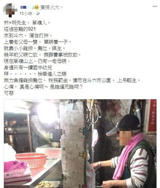 雲林斗六雞排伯/臉書爆料公社