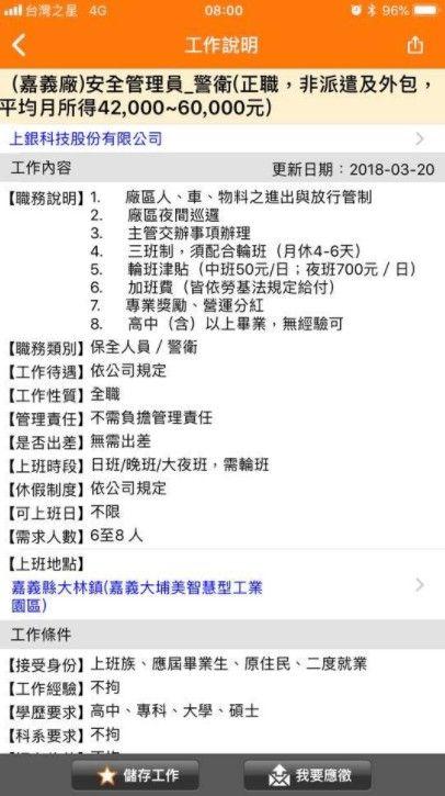 良知公司找警衛開60K/臉書