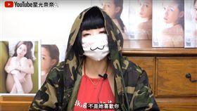 星光奈奈(圖/YouTube)