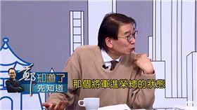 蔡得勝,軍改,年改,反年改,退休將領,大陸,退休,待遇,尚毅夫 圖/翻攝自YouTube