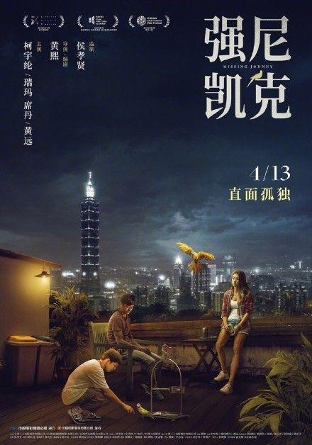 電影《強尼‧凱克》,柯宇綸,國台辦,翻攝自微博