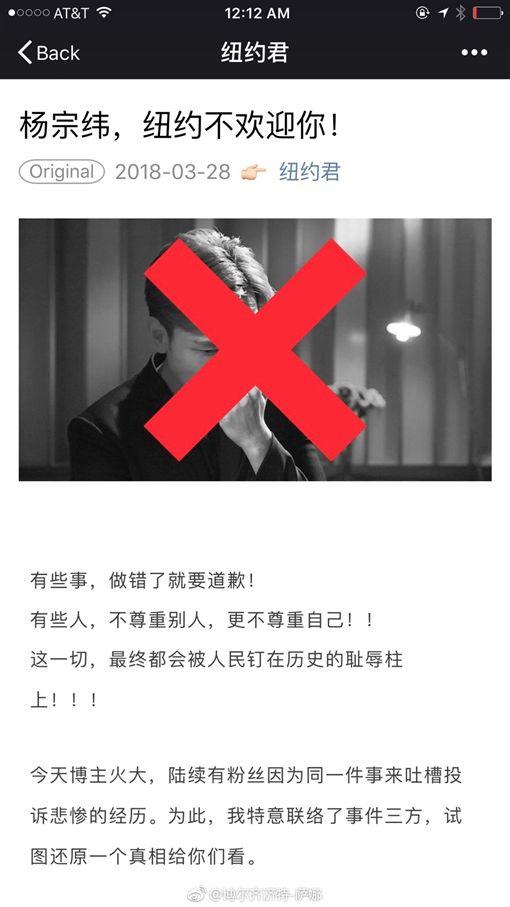 楊宗緯(圖/翻攝自微信)