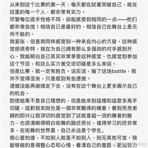 彭羽彤 Debby/翻攝自微博