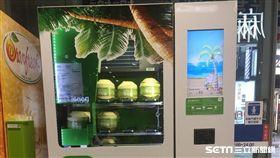 家樂福,椰子販賣機。(圖/賣場提供)
