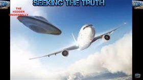 FAA公布錄音檔 記錄飛行員撞見幽浮/翻攝自#SeekingTheTruth YouTube