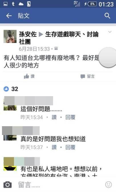 網友爆孫安佐自製火焰發射器/爆廢公社