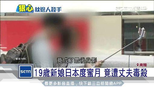 19歲新娘日本度蜜月 竟遭丈夫毒殺