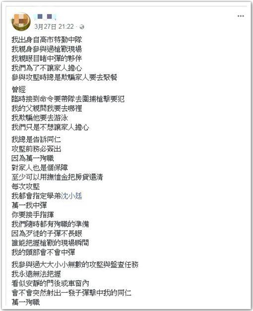 高雄,攻堅,出勤,警察,殉職,臉書,網友,郝心誠(圖/翻攝臉書)