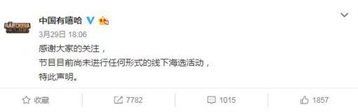 中國有嘻哈/翻攝自中國有嘻哈微博