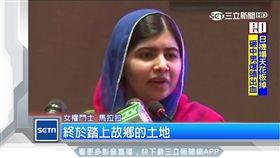 「女權鬥士」馬拉拉 睽違六年終返國 SOT 馬拉拉,諾貝爾和平獎,巴基斯坦,塔利班,牛津大學,女權,出書