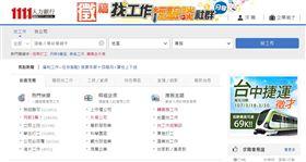 台北,個資,人力銀行,檢調,搜索,1111人力銀行,台灣宅經濟,個資外洩(圖/翻攝官網)