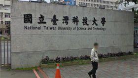 台科大、台灣科技大學/google map