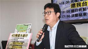 民進黨立委姚文智召開「422機蛋大遊行」記者會。 圖/記者林敬旻攝