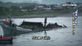 蘭嶼鬼船多SOT