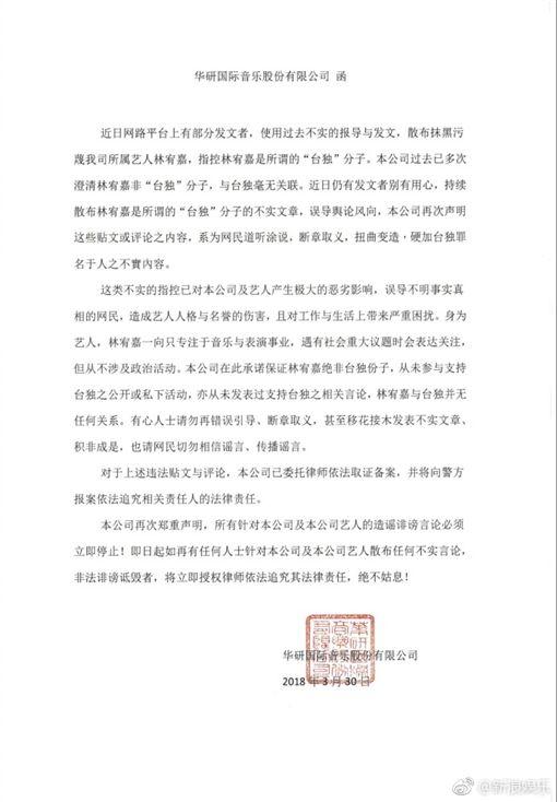 林宥嘉/翻攝自微博