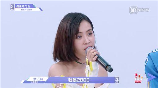 偶像練習生,尤長靖,蔡依林/翻攝自愛奇藝台灣站