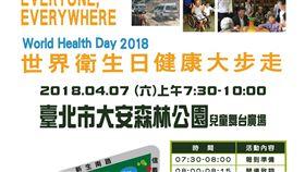 2018世界衛生日 健康大步走 業配