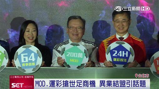 中華電信MOD轉播世足/業配