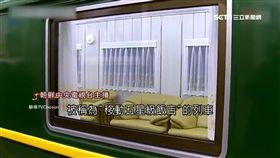 揭密北韓元首列車 號稱移動五星飯店 SOT 北韓,金正恩,金正日,一號列車,金正恩訪中,習金會,暗殺