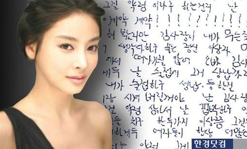 ▲南韓女星張紫妍自殺後,遺書揭露南韓性接待醜聞。(圖/翻攝自網媒)