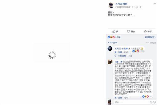五月天阿信/臉書
