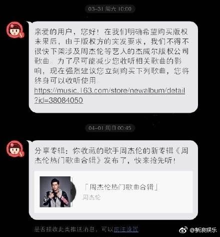 周杰倫/翻攝自微博