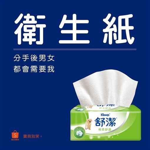 蝦皮 全聯廣告.https://www.facebook.com/ShopeeTW/posts/841418909377145
