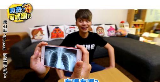 i8X光片 圖/蔡阿嘎YouTube