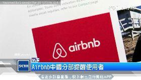 Airbnb洩資1200