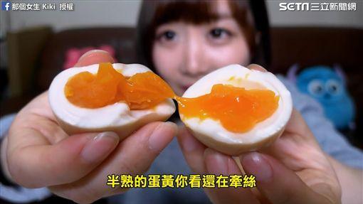 會牽絲的溏心蛋蛋黃。(圖/翻攝自那個女生 Kiki臉書)