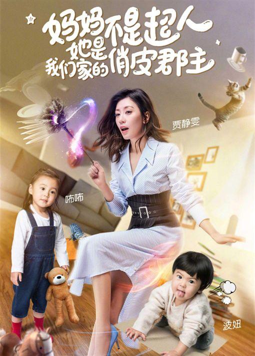 賈靜雯,「咘咘」跟「Bo妞」,實境節目《媽媽是超人3》。(翻攝自微博)