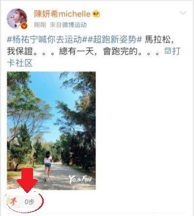 ▲陳妍希PO出跑步畫面,被網友抓包「跑假」的。(圖/翻攝自微博)