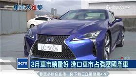 Lexus3月賣贏BMW 躍豪華車二哥