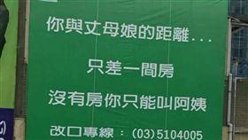 大陸流行用語「與岳母之間的距離」被拿來當房地產廣告用語,引起討論。(圖/翻攝靠北清大)