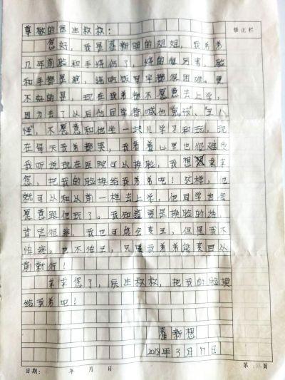河南省姊姊求醫師換臉給弟弟_大河報http://newpaper.dahe.cn/dhb/html/2018-04/04/content_235703.htm