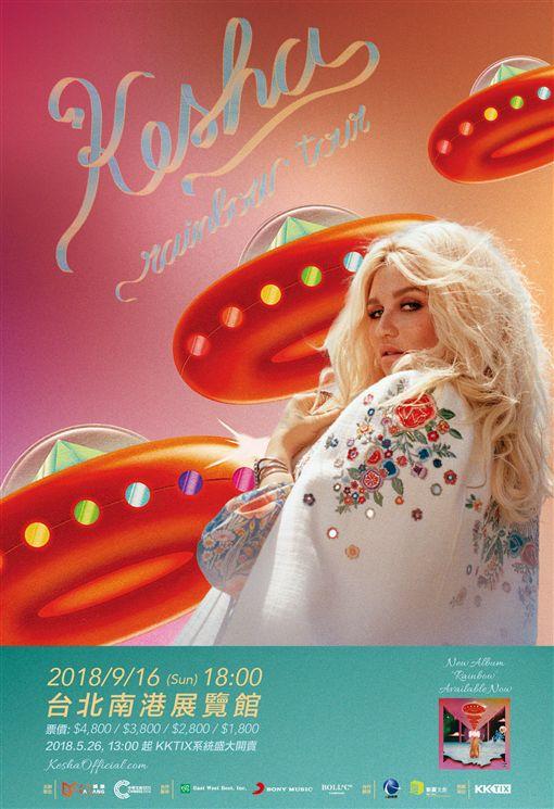 惡女凱莎(Kesha)/大方娛樂提供