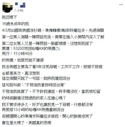 孫安佐影響?16歲少年出國見媽 美海關「不相信」將他遣返圖/翻攝自爆怨公社