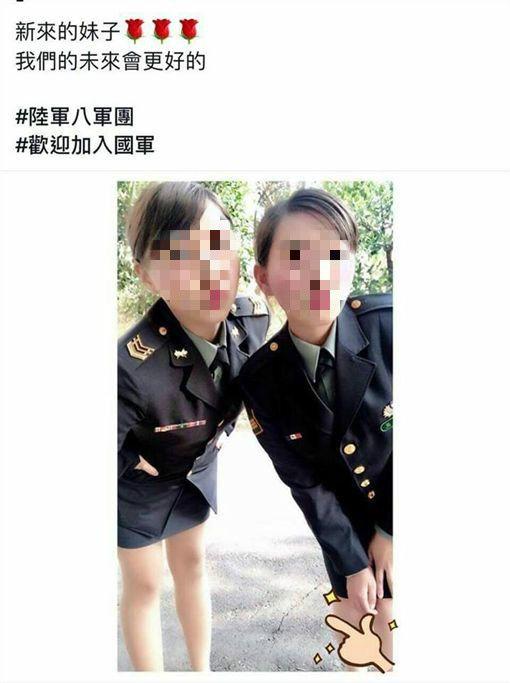 短裙募兵妹 圖/臉書