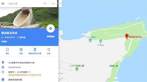 海科館警告藝術品非遊樂設施 臉書卻寫「鸚鵡螺溜滑梯」圖/翻攝自Google地圖