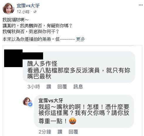 女星大牙(周宜霈)/翻攝自臉書