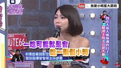 曾智希(圖/翻攝自《我愛小明星大跟班》YouTube)