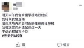 臉書,狙擊槍,暗殺,總統,直播,投案,盜用(圖/翻攝自臉書)