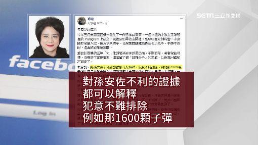 孫安佐擁1600發子彈 直擊美靶場:一次200發