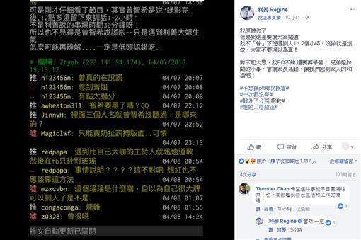 利菁,曾智希/翻攝自臉書