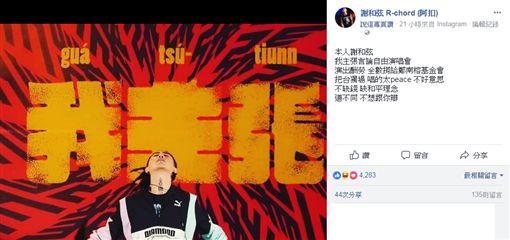 鄭南榕忌日貼國旗 謝和弦槓網友 圖/翻攝自臉書